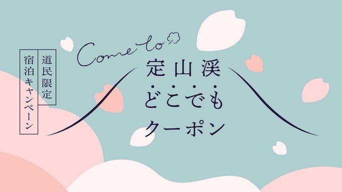 【北海道民限定キャンペーン】Come to定山渓『どこでもクーポン3000円』付宿泊プラン