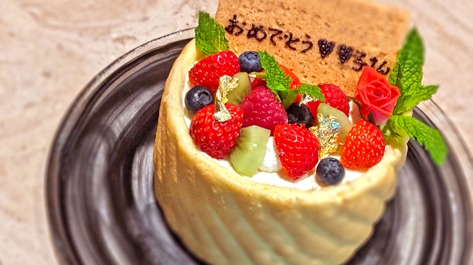【記念日プラン 至福】〜特別な日に華を添える〜シェフ特製お祝いケーキ特典付