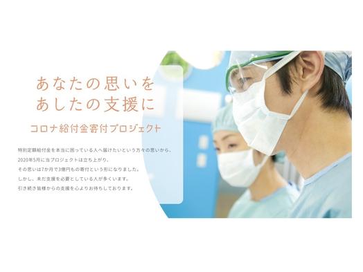 【医療従事者支援 】コロナ給付金寄付プロジェクト<医療の現場を支えよう>◆大浴場付き◆素泊まり