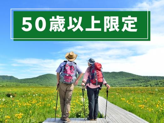 【50歳以上限定】平日ずらし旅でオトクに密回避◆素泊まり◆◆