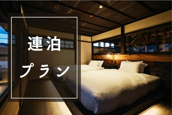 3連泊以上◆45%OFF 九州の「小京都」古民家に暮らす(素泊まり)