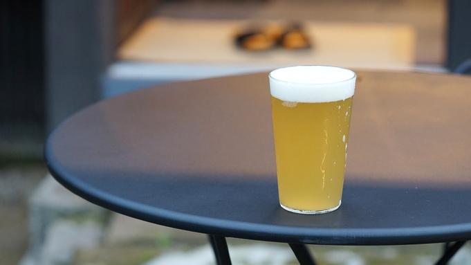 【夏限定】プライベートビアガーデン ビールサーバーとおつまみセット付き(軽食・朝食付き)