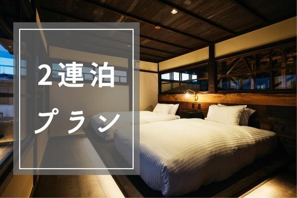 2泊目50%OFF 別荘型の古民家ホテルで過ごす フリードリンク付き2連泊(素泊まり)