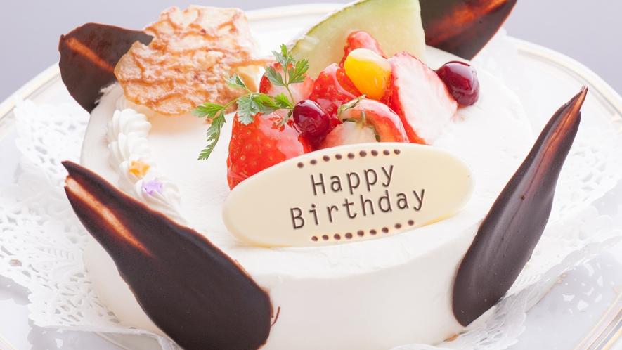 専属パティシエ特製ケーキ◆お誕生日やご長寿のお祝いに、ケーキのご注文を承っております。