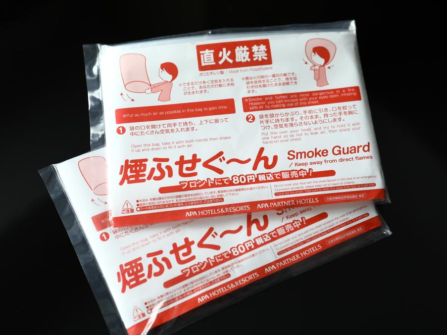 【煙ふせぐ〜ん】