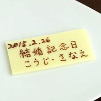 お祝いに◆+100円でメッセージプレートをお付けできます♪サプライズに、ちょっとした記念にオススメ!