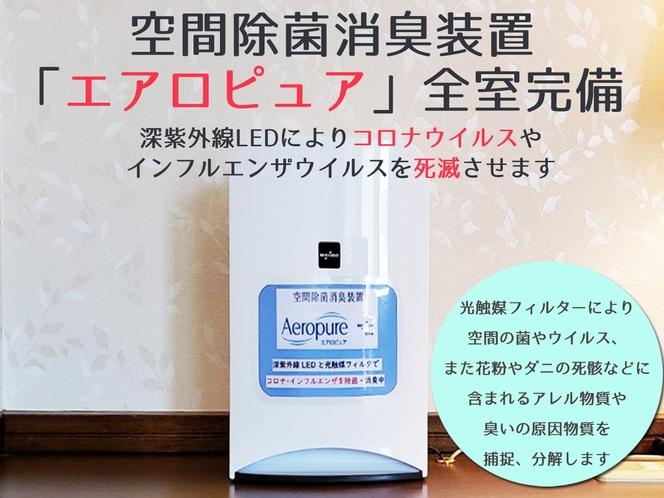 空間除菌装置「エアロピュア」全室完備!
