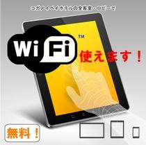 全客室Wi-Fi利用可