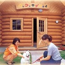 ワンワンログハウス(要予約/別途料金)