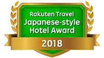 楽天トラベル日本の宿アワード2018