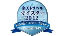 楽天トラベルマイスター2012