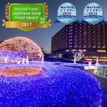楽天トラベル日本の宿アワード2017 TOP47受賞!
