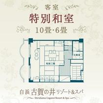 館内に11室しかない特別室の和室。玄関は大理石でゆったりとした、10畳と6畳の2間続き。