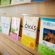 【ロハスブック】健康と環境を考える本