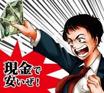 【現金特価プラン】