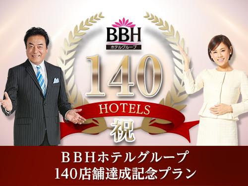 BBHホテルグループは全国に140店舗以上展開中!