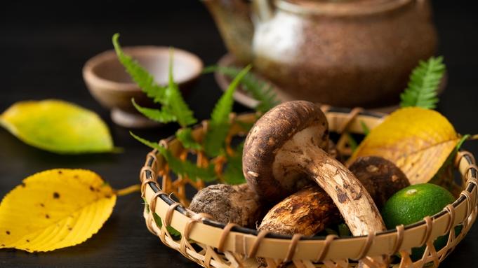 <信州上田松茸>4種の松茸料理を満喫!松茸料理コース