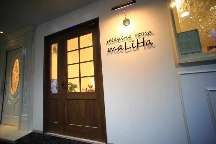 3F 美容室maLiHa(relaxing room)