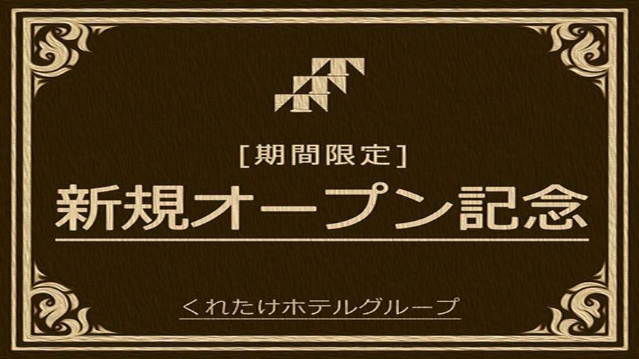 【オープン記念】全部屋タイプ均一☆ポイント5倍☆レイトC/O11時