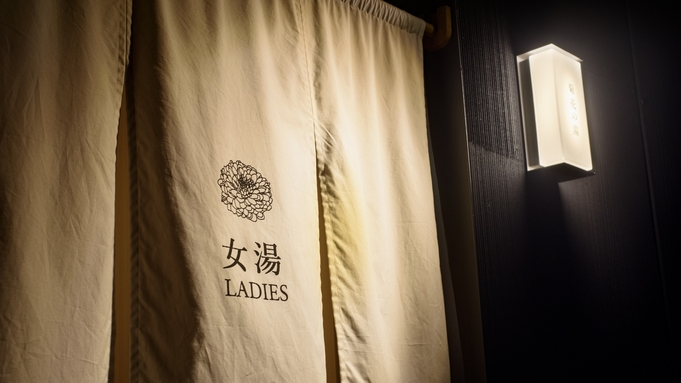 【30日前限定】ご優待プラン/懐石料理 20時30分スタート