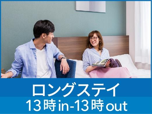 【24時間ステイ】13時イン&13時アウト◆彩り豊かな朝食無料サービス◆◆