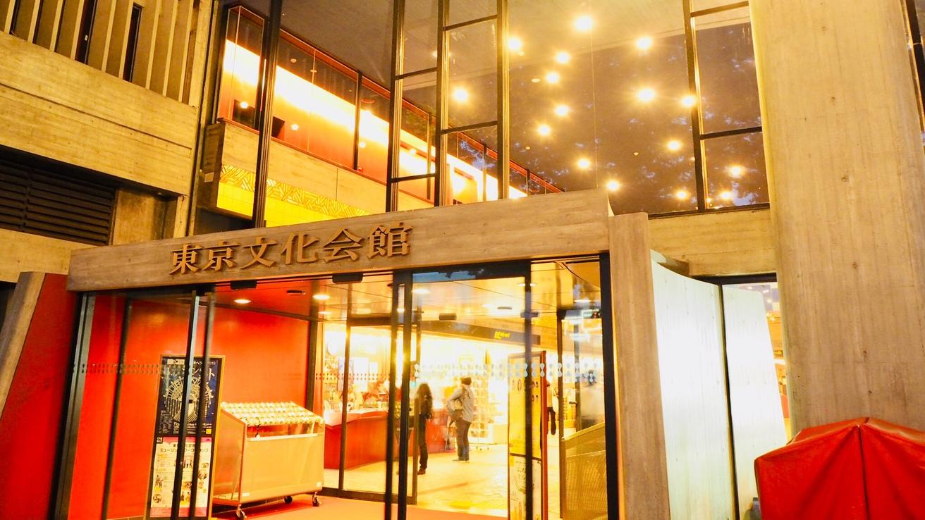 東京文化会館