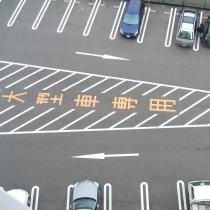出し入れ自由の便利な駐車場です。第2駐車場ございます。