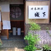 大人気!日本料理「城下」のお食事付プラン