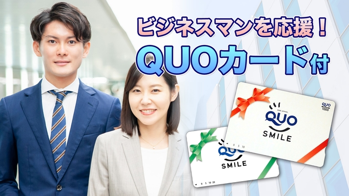 現金決済限定【ビジネスの皆様を応援】QUOカード1,000円分が付いたプラン<朝食ビュッフェ付き>