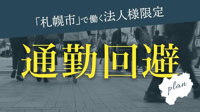 【通勤リスク回避!】札幌市で働く皆様を応援!<ご朝食付き>