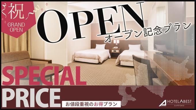 【秋冬旅セール】グランドオープン記念!\お値段重視のお得プラン/ <ご朝食付き>