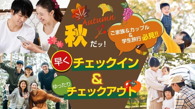 秋だッ!【ご家族&カップル&学生旅行は必見♪】早くチェックイン&ゆったりチェックアウト<素泊まり>