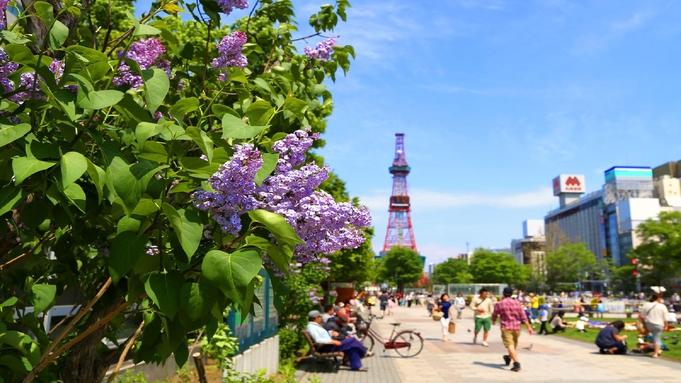 【北海道在住優待】マイクロツーリズムで札幌の良い所を再発見!!STAY SAPPORO<ご朝食付き>