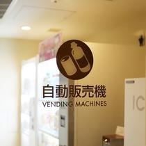 【設備】自動販売機