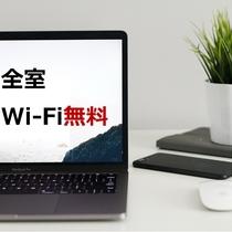 Wi-Fiも無料でご利用いただけます。