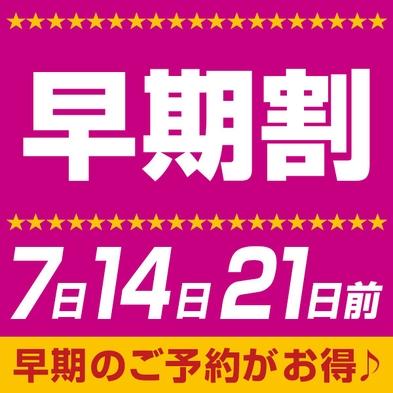 ☆早期割14☆2週間前までの予約で更にお得!★無料駐車場・25台(先着順)