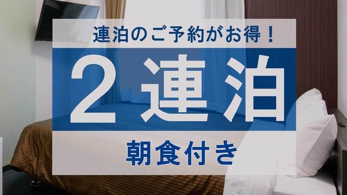 【2連泊限定】お得な連泊プラン♪(朝食付き)☆無料駐車場・25台(先着順)