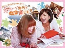 グループプラン☆グループ旅行を楽しもう♪