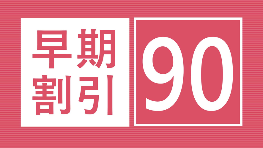 ☆早割90☆