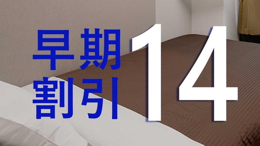 ☆早割14☆