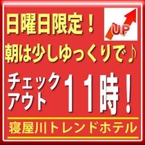 日曜限定☆朝はゆっくり♪チェックアウト11時!