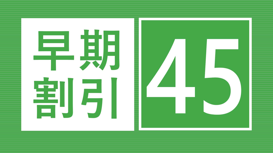 ☆早割45☆