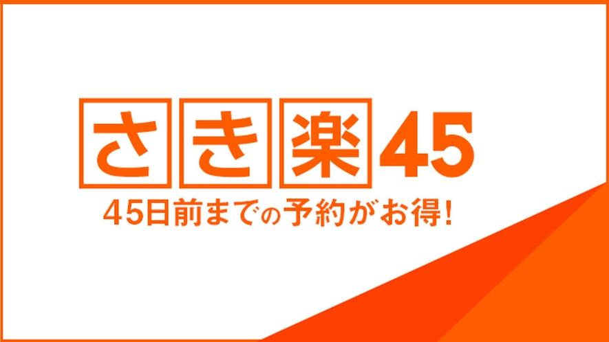 ☆さき楽45☆