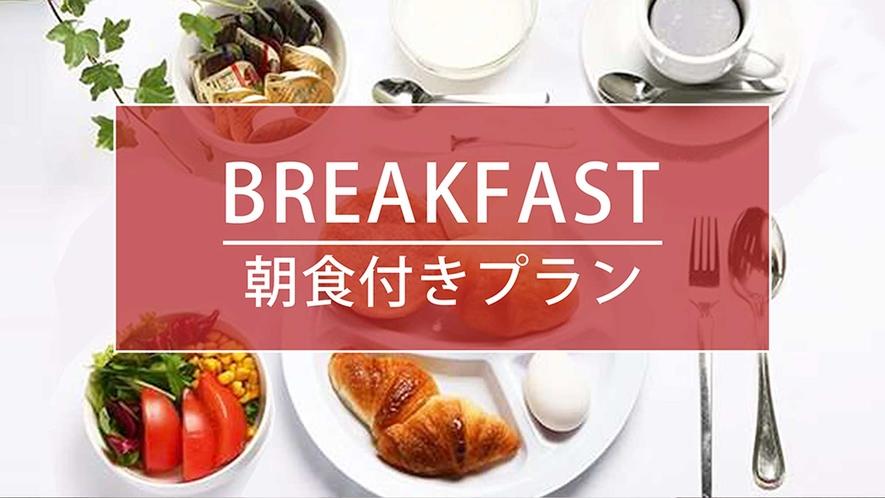 ☆パン朝食☆