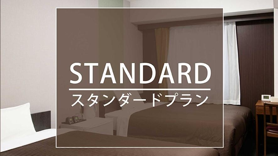 ☆スタンダード☆