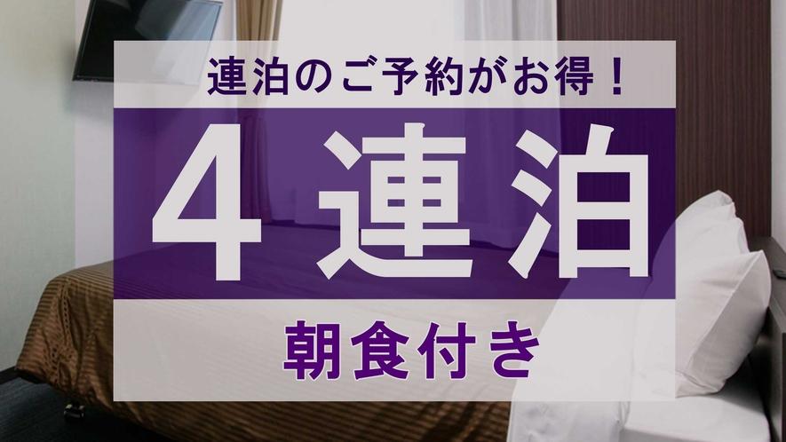☆4連泊朝食☆