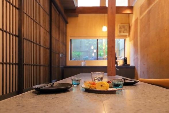 ゆったり【リラックスステイ】お部屋で1泊2食付・夕食は「ミニ会席」京町家での滞在を楽しむ密回避プラン