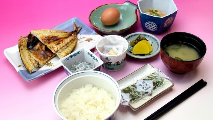 ビジネスにピッタリ♪地元の魚を使った和朝食付きプラン☆〈当日18時まで予約OK!!〉