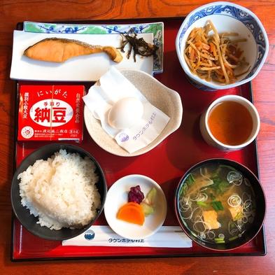 朝食付きプラン【未就学児添い寝無料】