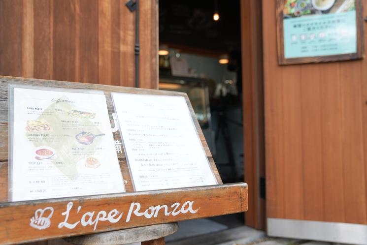 【隣接】L'ape Ronza(ラーペロンツァ)